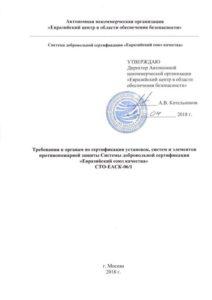Требования к органам по сертификации
