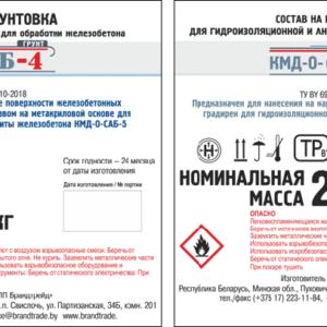 Система антикоррозионной защиты бетона КМД-О-САБ-4 + КМД-О-САБ-5