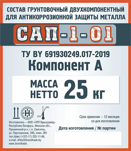 Грунтовочный состав САП-1-01 для антикоррозионной защиты металла